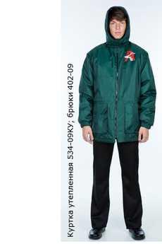 Куртка утепленная 534-09КУ; брюки 402-09
