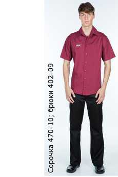Сорочка 470-10; брюки 402-09